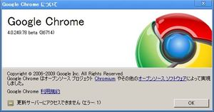 Googlechromeportable2
