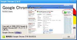 Googlechrome5_2