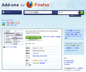 Picnikfirefoxpng