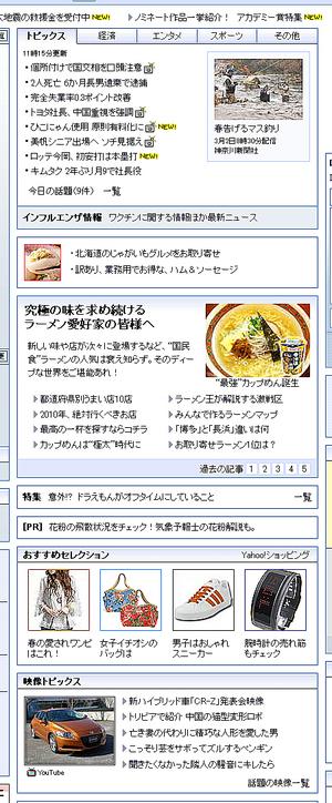 Yahoo_2japan