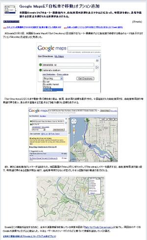Googlemapcycle