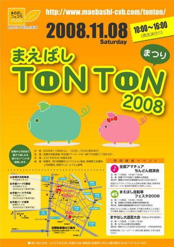 tonton20081108.jpg