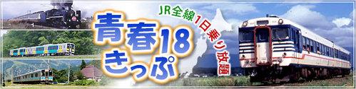 JR全線1日乗り放題 青春18きっぷ